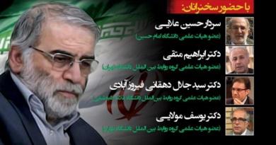 پیامدهای سیاسی، امنیتی و حقوقی ترور شهید دکتر محسن فخری زاده