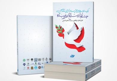 ویراست اول کتاب چکیده مقالات همایش «چشم انداز صلح در خاورمیانه» منتشر شد