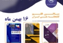 کنفرانس بینالمللی علم سیاست، مطالعات زنان و آینده