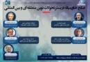 صلح خاورمیانه در بستر تحولات نوین منطقه ای و بین المللی