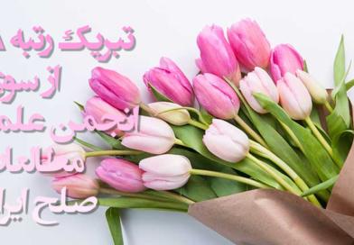 تبریک رتبه A از سوی انجمن علمی مطالعات صلح ایران