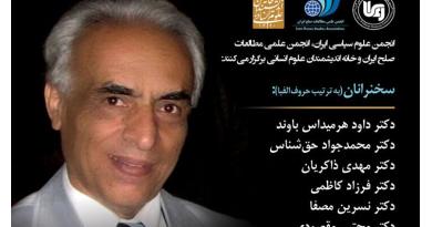 مراسم مجازی یادبود شادروان استاد دکتر سید علی اصغر کاظمی