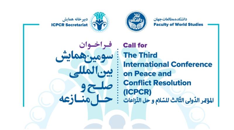 سومین همایش بین المللی صلح و حل منازعه
