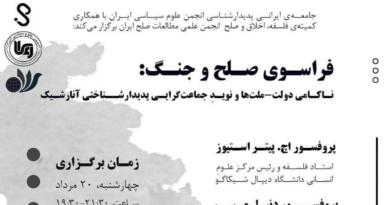 اعتماد آنلاین: فراسوی صلح و جنگ