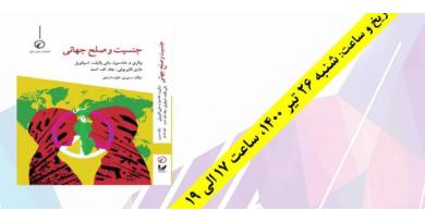 گزارش نقد و معرفی کتاب «جنسیت و صلح جهانی»
