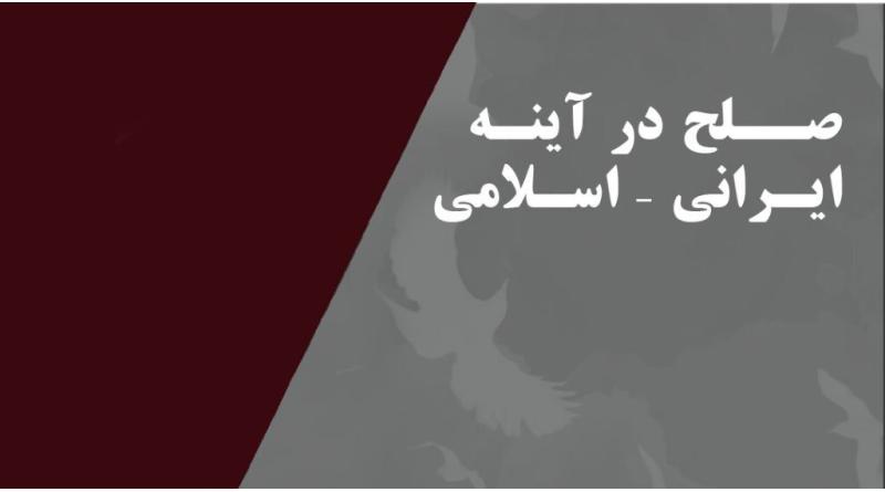 صلح در آینه ایرانی-اسلامی