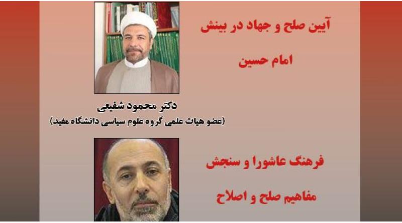 آیین صلح و جهاد در بینش امام حسین، فرهنگ عاشورا و سنجش مفاهیم صلح و اصلاح