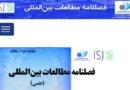 انعقاد تفاهم نامه با فصلنامه مطالعات بینالمللی