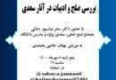 سلسله نشستهای صلح و ادبیات (۱۷) بررسی صلح و ادبیات در آثار سعدی