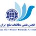 """تشکیل    """"کارگروه زنان و صلح""""    انجمن علمی مطالعات صلح ایران"""