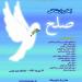 چهارمین کنگره ملی روانشناسی اجتماعی ابعاد روان شناختی صلح