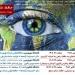 مصاحبهای درباره نشست ۳ روزه «حافظ شاعر صلح » با شرکت انجمن علمی مطالعات صلح ایران در مونترال کانادا