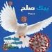 پیک صلح، ویژه نامه کمیته صلح و سلامت منتشر شد