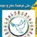 همایش ملی فرهنگ صلح و دوستی با همکاری انجمن علمی مطالعات صلح ایران برگزار می شود