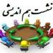 فراخوان شرکت در جلسه «هم اندیشی و ظرفیت سازی نهادی»  انجمن علمی مطالعات صلح ایران